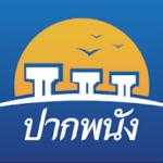Vitipakpanang logo